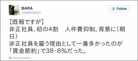 https://twitter.com/BARANEKO/status/662135776759582720