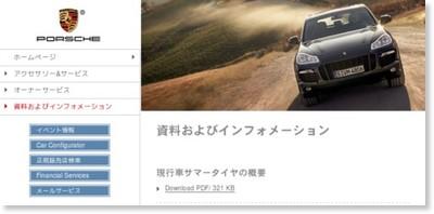 http://www.porsche.com/japan/jp/accessoriesandservice/porscheservice/documentsanddownloads/