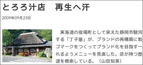 http://mytown.asahi.com/shizuoka/news.php?k_id=23000000909230002