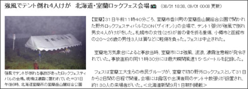http://www.hokkaido-np.co.jp/news/donai/488952.html