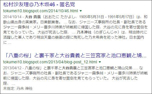 https://www.google.co.jp/#q=site:%2F%2Ftokumei10.blogspot.com+%E4%B9%83%E6%9C%A8%E7%A5%9E%E7%A4%BE%E3%80%80+%E3%82%B8%E3%83%A3%E3%83%8B%E3%83%BC%E5%96%9C%E5%A4%9A%E5%B7%9D%E3%80%80%E5%A4%A7%E8%B0%B7+%E8%B2%B4%E7%BE%A9