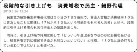 http://sankei.jp.msn.com/politics/election/100626/elc1006261325000-n1.htm