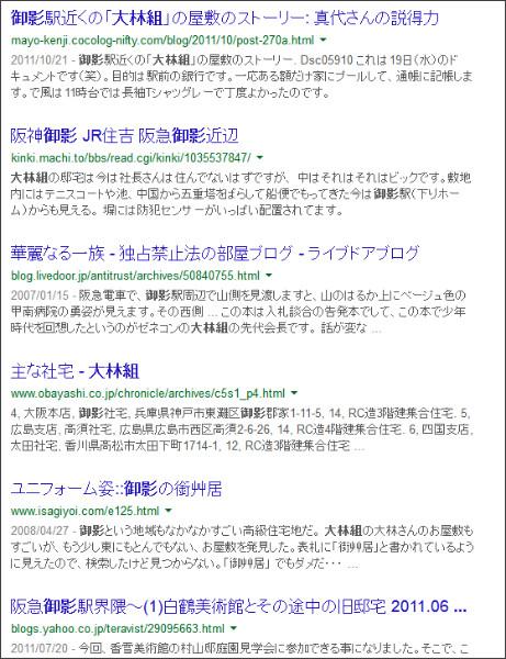 https://www.google.co.jp/#q=%E5%A4%A7%E6%9E%97%E7%B5%84%E3%80%80%E5%BE%A1%E5%BD%B1