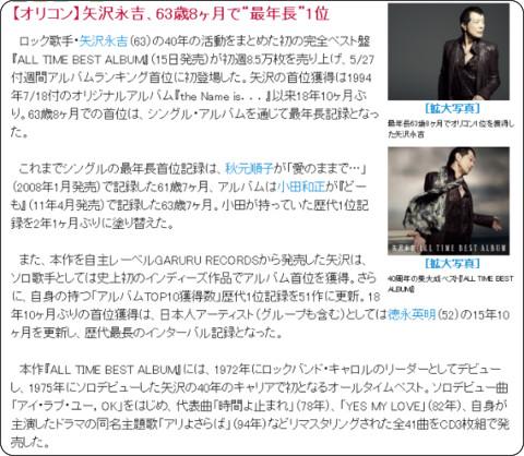 http://www.oricon.co.jp/news/rankmusic/2024759/full/