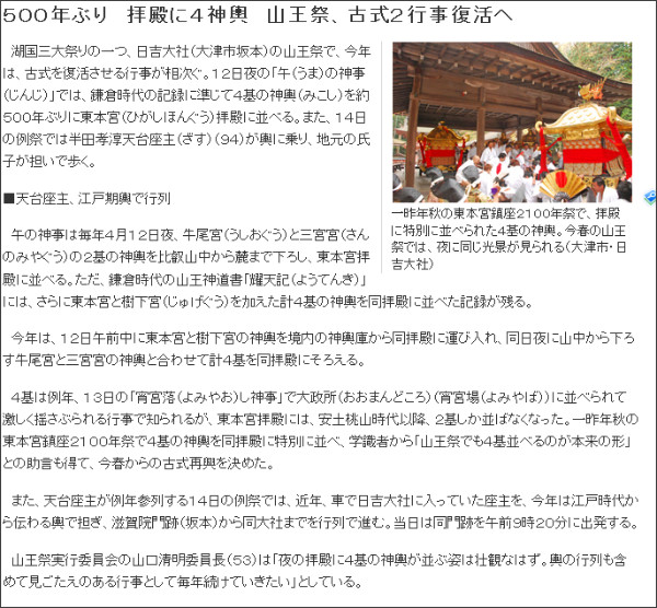 http://www.kyoto-np.co.jp/sightseeing/article/20120405000022