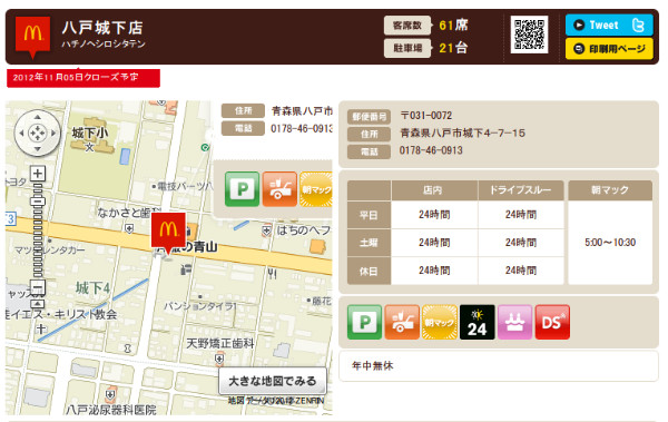 http://www.mcdonalds.co.jp/shop/map/map.php?strcode=02001