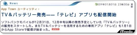 http://plusd.itmedia.co.jp/mobile/articles/0901/01/news006.html