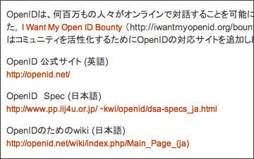http://www.openid.ne.jp/#a3