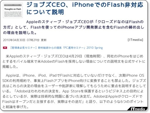http://www.itmedia.co.jp/enterprise/articles/1004/30/news024.html