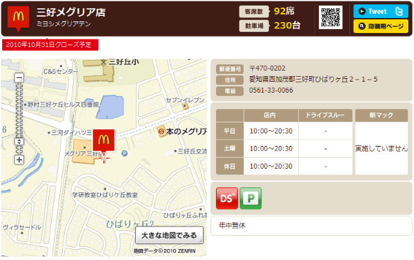 http://www.mcdonalds.co.jp/shop/map/map.php?strcode=23609