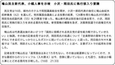 http://www.nikkei.co.jp/news/seiji/20090516AT3S1601A16052009.html