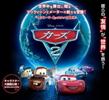 http://www.disney.co.jp/cars/home.html