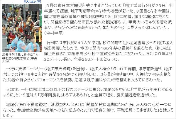 http://www.yomiuri.co.jp/e-japan/shimane/news/20111029-OYT8T00841.htm