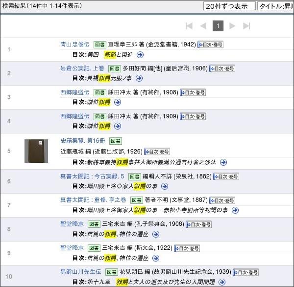 http://kindai.ndl.go.jp/search/searchResult?searchWord=%E5%8F%99%E7%88%B5