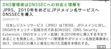 http://www.atmarkit.co.jp/news/200907/10/dnssec.html
