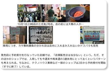 http://news.livedoor.com/article/detail/4376982/