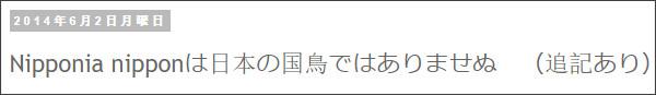 http://tokumei10.blogspot.com/2014/06/nipponia-nippon.html