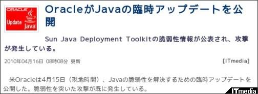 http://www.itmedia.co.jp/enterprise/articles/1004/16/news022.html