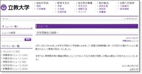 http://www.rikkyo.ac.jp/news/2011/02/8450/