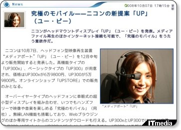 http://plusd.itmedia.co.jp/lifestyle/articles/0810/07/news073.html