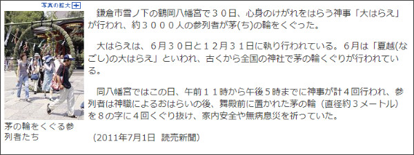 http://www.yomiuri.co.jp/e-japan/kanagawa/news/20110701-OYT8T00110.htm