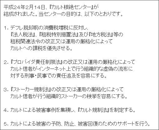http://ameblo.jp/cult-eradication-center/entry-11164681514.html