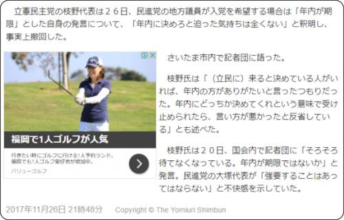 http://www.yomiuri.co.jp/politics/20171126-OYT1T50112.html