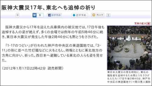 http://www.yomiuri.co.jp/feature/20110316-866918/news/20120117-OYT1T01146.htm
