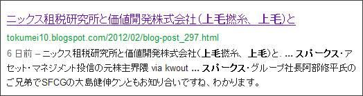 http://www.google.co.jp/search?hl=ja&safe=off&biw=1145&bih=939&q=site%3Atokumei10.blogspot.com+&btnG=%E6%A4%9C%E7%B4%A2&aq=f&aqi=&aql=&oq=#hl=ja&safe=off&sclient=psy-ab&q=site:tokumei10.blogspot.com+%E4%B8%8A%E6%AF%9B%E3%80%80%E3%82%B9%E3%83%91%E3%83%BC%E3%82%AF%E3%82%B9&psj=1&oq=site:tokumei10.blogspot.com+%E4%B8%8A%E6%AF%9B%E3%80%80%E3%82%B9%E3%83%91%E3%83%BC%E3%82%AF%E3%82%B9&aq=f&aqi=&aql=&gs_sm=12&gs_upl=2230l2230l0l2835l1l1l0l0l0l0l180l180l0.1l1l0&bav=on.2,or.r_gc.r_pw.r_qf.,cf.osb&fp=5e3877e37b5c4a46&biw=1033&bih=1079