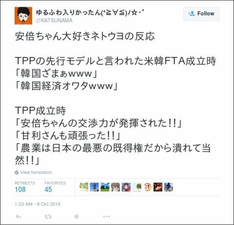 https://twitter.com/KATSUNAMA/status/652036656355082240
