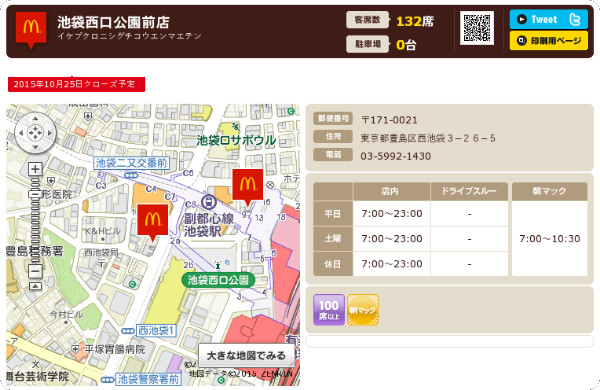 http://www.mcdonalds.co.jp/shop/map/map.php?strcode=13200