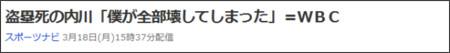 http://headlines.yahoo.co.jp/hl?a=20130318-00000011-spnavi-base