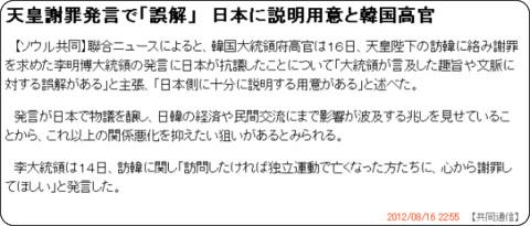 http://www.47news.jp/CN/201208/CN2012081601002190.html