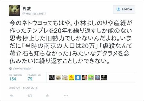 https://twitter.com/yuantianlaoshi/status/650972611048902656