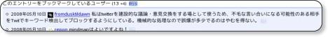 http://b.hatena.ne.jp/entry/http%3A//d.hatena.ne.jp/extinx0109y/20080509/1210342626