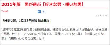 http://nikkan-spa.jp/spa_magazine_article/1012693