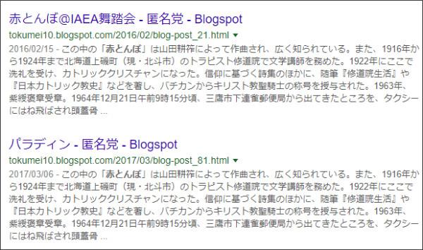 https://www.google.co.jp/search?ei=cIimWsOdHJDAjwP_hqOwDw&q=site%3A%2F%2Ftokumei10.blogspot.com+%E8%B5%A4%E3%81%A8%E3%82%93%E3%81%BC&oq=site%3A%2F%2Ftokumei10.blogspot.com+%E8%B5%A4%E3%81%A8%E3%82%93%E3%81%BC&gs_l=psy-ab.3..33i160k1.1808.11428.0.12046.17.16.1.0.0.0.249.2052.0j10j2.12.0....0...1c.1.64.psy-ab..4.6.1055...0i4i30k1.0.NyzAG_qRprM