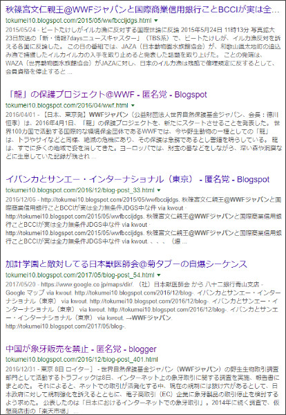 https://www.google.co.jp/search?ei=cHZ4WtXnAsqV0gL165awAg&q=site%3A%2F%2Ftokumei10.blogspot.com+WWF%E3%82%B8%E3%83%A3%E3%83%91%E3%83%B3&oq=site%3A%2F%2Ftokumei10.blogspot.com+WWF%E3%82%B8%E3%83%A3%E3%83%91%E3%83%B3&gs_l=psy-ab.3...0.0.1.141.0.0.0.0.0.0.0.0..0.0....0...1c..64.psy-ab..0.0.0....0.mh9cQoKsDvs