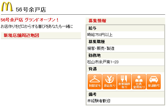 http://www.mcdonalds.co.jp/recruit/crew/shop/n_2010081901