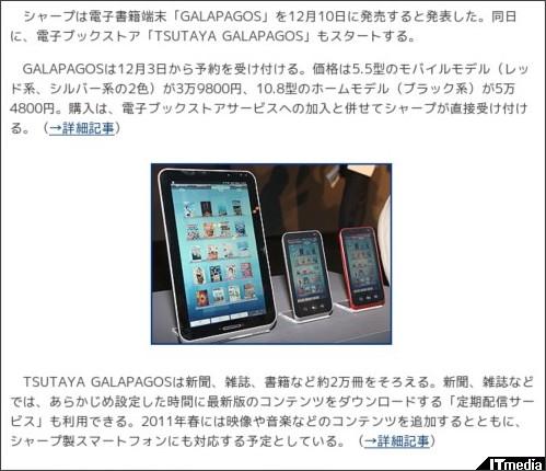 http://www.itmedia.co.jp/news/articles/1011/29/news043.html