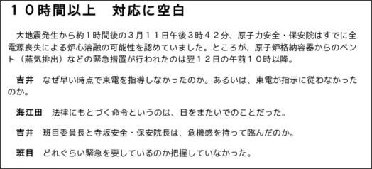 http://www.jcp.or.jp/akahata/aik11/2011-04-07/2011040703_01_1.html