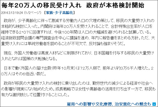 http://sankei.jp.msn.com/politics/news/140313/plc14031319260010-n1.htm