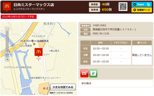 http://www.mcdonalds.co.jp/shop/map/map.php?strcode=45508