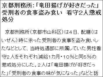 http://mainichi.jp/select/wadai/news/20110305ddm041040084000c.html