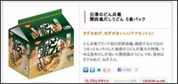 http://www.nissinfoods.co.jp/product/p_4098.html?ref_page=srch&kw=%E3%81%86%E3%81%A9%E3%82%93