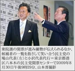http://mainichi.jp/select/today/news/20090831k0000m010185000c.html