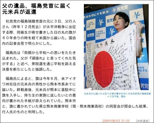 http://www.47news.jp/CN/200908/CN2009080301000763.html