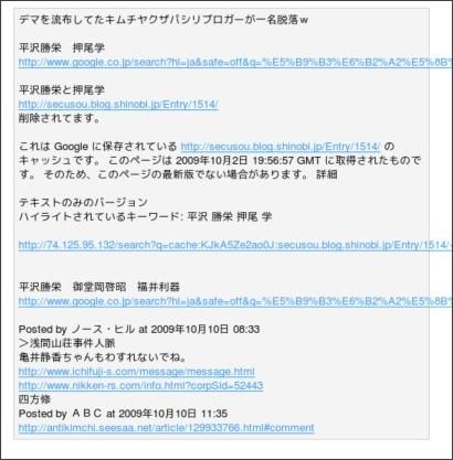 http://antikimchi.seesaa.net/article/130099716.html