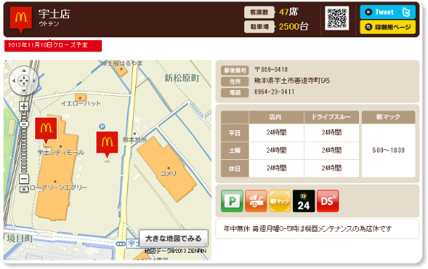 http://www.mcdonalds.co.jp/shop/map/map.php?strcode=43011