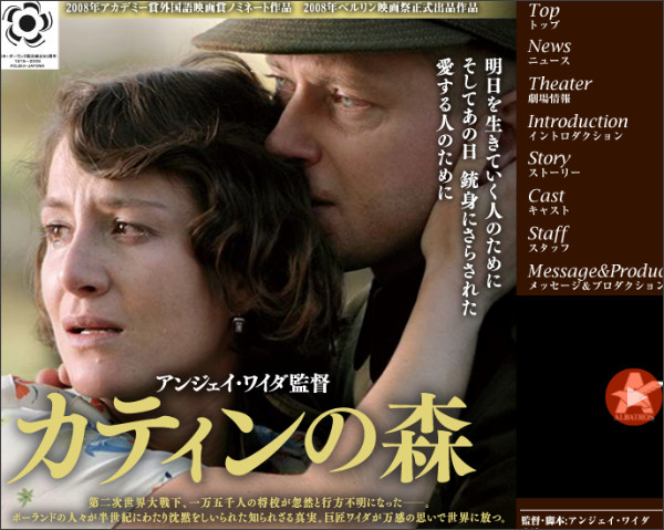 http://katyn-movie.com/pc/